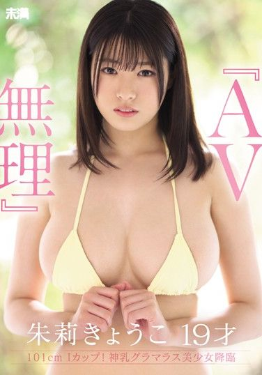 "MMND-180 ""Can't Do AV"" Kyoko Shuri 19 Years Old"