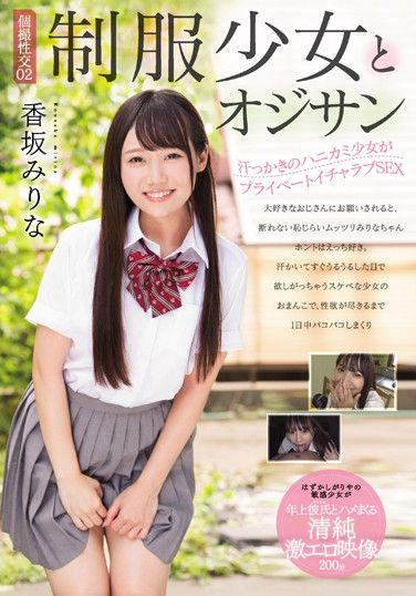 MUDR-097 Privately Filmed Sex 02 S*********ls In Uniform And Dirty Old Men A Sweaty Barely Legal Shy Girl Is Having Private Lovey Dovey Sex Mirina Kosaka