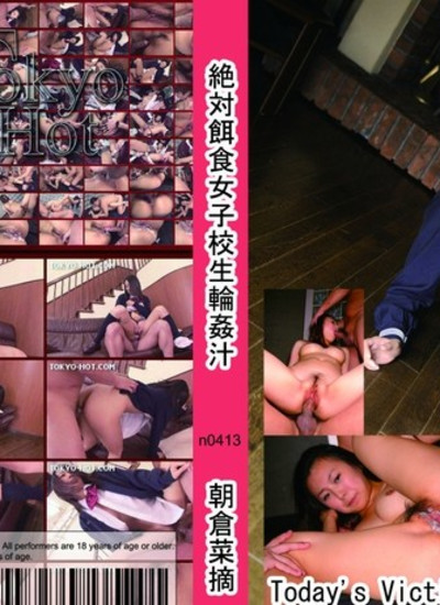 N0413 Absolutely prey girls school student ring can juice