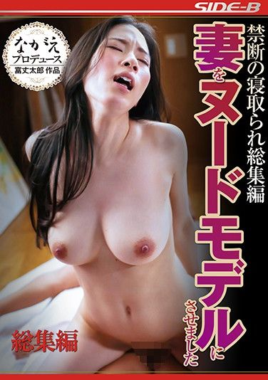 NSPS-866 Forbidden Adultery Highlights – My Wife Was Made To Be A Nude Model