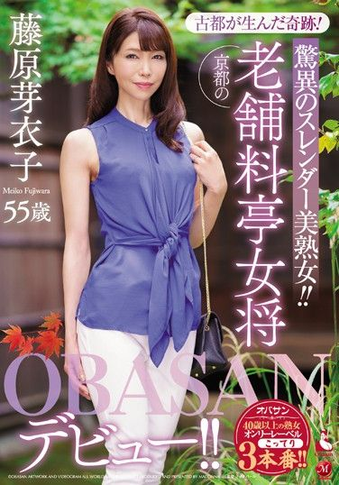 OBA-396 Miracles Created By The Ancient City! Amazing Slender Beautiful Mature Woman! ! A Long-established Restaurant Owner In Kyoto Meiko Fujiwara 55-year-old OBASAN Debut! !