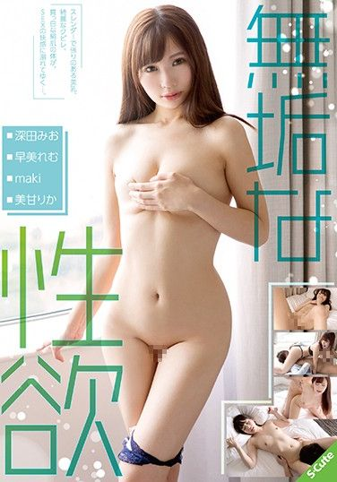 SQTE-283 Innocent Sexual Desire