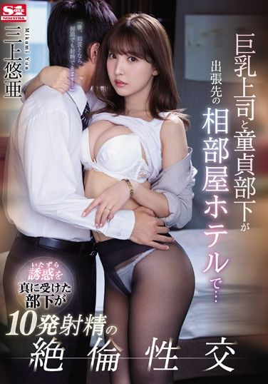 SSNI-674 A Female Boss With Big Tits And Her Cherry Boy Colleague Stay In The Same Room On A Business Trip – She Seduces Him For Fun And Makes Him Cum 10 Times – Yua Mikami