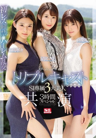 SSNI-688 Triple Cast – S1 Exclusive Beauties Appearing Together For A 3 Hour Special