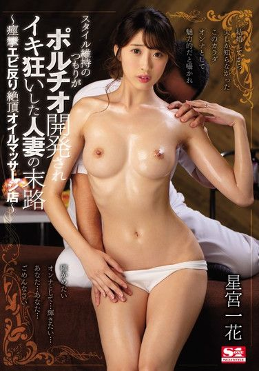 SSNI-680 The End Of The Married Woman Who Is Going To Maintain Style And Is Crazy About Portio Development-convulsions Shrimp Warp Climax Oil Massage Shop-Ichika Hoshimiya