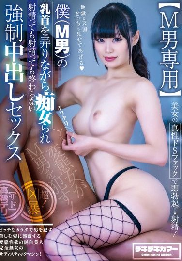 TIKP-041 (For Submissive Men) She'll Fuck His Nipples And Won't Stop Making Him Cum Inside Over and Over