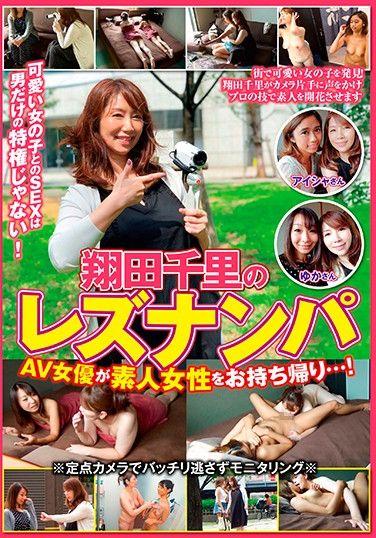 TLZ-010 Chisato Shoda Lesbian Pick Ups
