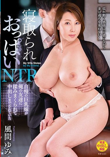 VEC-399 Cuckold Titty NTR I'm Proud Of My Big TIts Wife But She Got Fondled By My Friend And Creampie Fucked Yumi Kazama