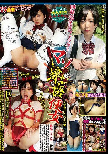 XTRM-002 Masochistic Sensitive Human Toilet Satomi Tsuruma