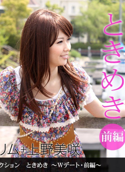 "1pon 062610_865 ""Tokimeki 15-W Dating-Part 1"""