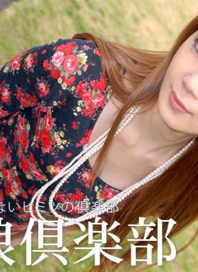 "1pon 070310_871 ""Sujikko Club Member No.8 Part 2"""
