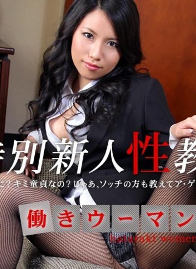 1pon 081710_908 Mikage Sakata Working Woman-Virgin Rookie Education Of Nasty Female President-