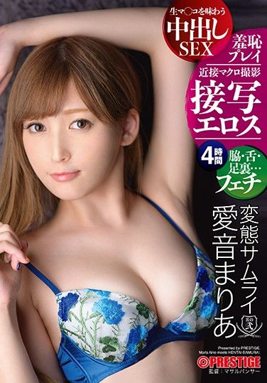 ABP-955 Hentai Samurai × Maria Aine Close-up Eros 4 Hours Part 2 By Obscene Close-ups, Dissect All The Eros Of Maria Aine