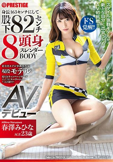 DIC-070 Inseam 82 Cm 8 Head Slender BODY Active Model Miharu Harusawa AV Debut