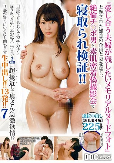 """DOCP-208 Deceiving The Wife And Planning A Magazine Entitled """"Memorial Nude Photo That A Couple In Love Wants To Keep,"""" She Is Cuckold At A Fake Photo Session With Her Unmatched Ji-Po Man And Her Bare Skin! ! Ji-Po, Who Is Younger Than Her Husband And Warped In A Tick, Is Very Close To 3 Cm To Ma-Ko And His Wife's Sudden Desire! ?"""