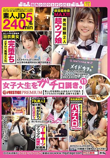 MGT-101 Picking Up Amateur Girls! Vol.76 – Seducing College Girls With Our Silver Tongue 11