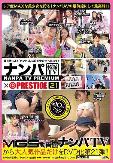 NPV-026 Pick Up Artist TV x PRESTIGE PREMIUM 21 Big Haul!! 10 Fresh Super Sexy Hotties Eaten Alive!!