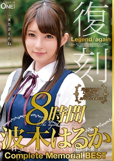 ONEZ-226 (Reprint) 8 Hours Of Haruka Namiki: Complete Memorial BEST