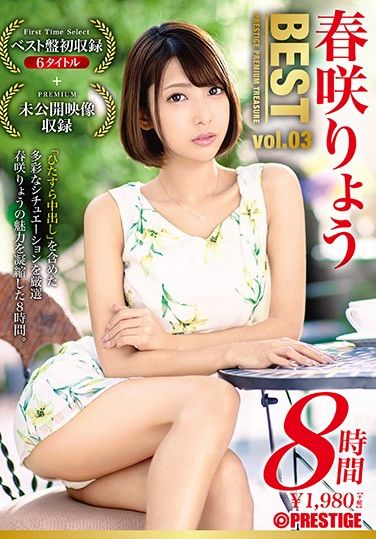PPT-090 Ryou Harusaki – 8 Hours BEST PRESTIGE PREMIUM TREASURE Vol.03 – A Collector's Edition Featuring Ryou Harusaki In 6 Titles + Unreleased Footage!