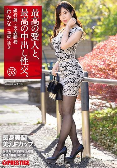 SGA-139 The Best Creampie Fuck With The Best Mistress. 53 Tall Legs Beautiful Breasts F Cup Wakana