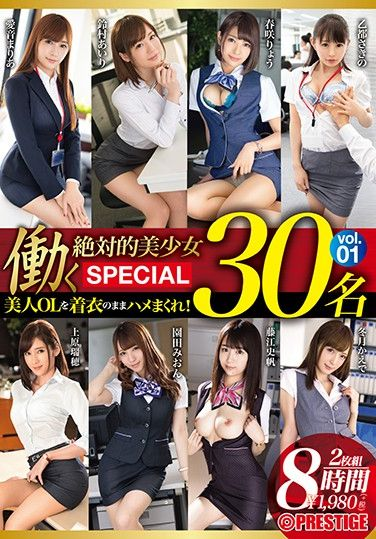 TRE-127 30 Beautiful Working Girls SPECIAL 8 Hours Beautiful Office Workers Get Fucked In Their Work Clothes!