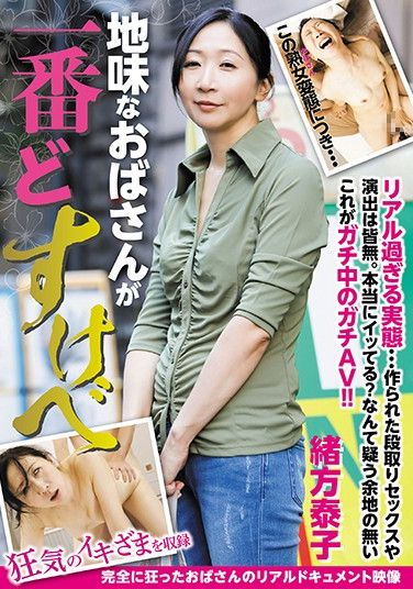 GVH-022 It's The Plain Jane Ladies Who Are The Horniest Yasuko Ogata