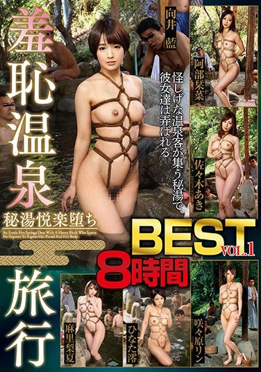 RVG-110 The Best Of Shameful Hot Spring Vacations vol. 1