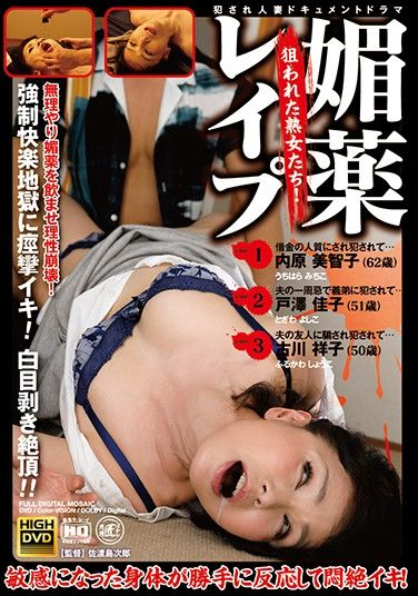SGM-25 A Fucked Married Woman Documentary Drama Mature Woman Babes In Peril! An Aphrodisiac Fuck Fest F***ed Pleasure Hell Spasmic Orgasmic Ecstasy! Mind-Blowing Orgasms!!