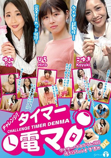 LHTD-002 Challenge! A Big Vibrator On A Timer – Yui, Koyuki, Hiro