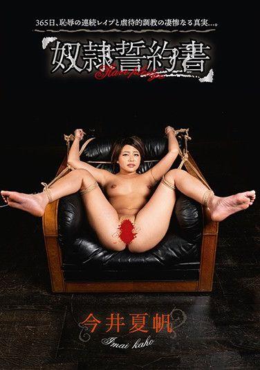 SMSD-021 Slut Contract, Kaho Imai