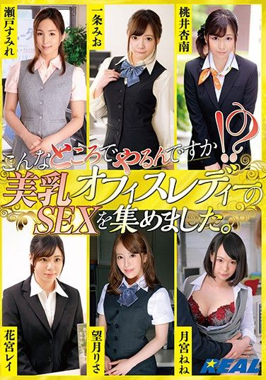 XRW-818 You Want To Fuck Here!? We Collected Scenes Of Beautiful Tits Office Ladies Having Sex