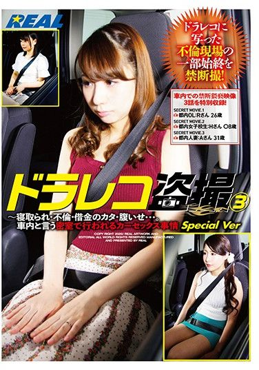XRW-828 Dash Cam Peeping 3 Cuckold Fucking/Adultery/Paying Back Her Debts/Revenge… The Different Kinds Of Car Sex Situations You'll Find Inside The Confines Of A Car