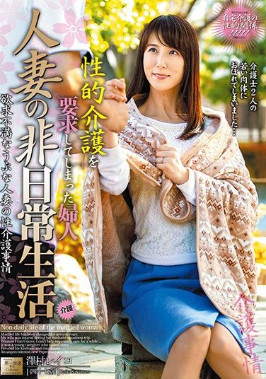 MOND-182 The Unusual Life Of A Married Woman – Her Husband Needs Sexual Care – Reiko Sawamura