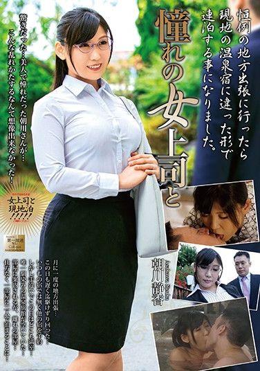 MOND-183 A Lovely Female Boss And Shizuka Asakawa