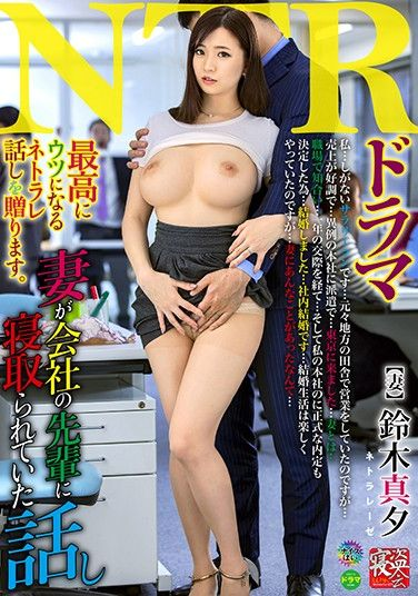 NTRD-078 Cuckolders This Is The Tale Of How My Wife Got Fucked By My Superior At Work Mayu Suzuki