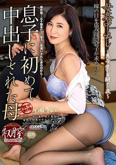 SPRD-1253 Forbidden Creampies – A Stepmom Gets Creampied By Her Stepson For The First Time – Yayoi Ishibashi