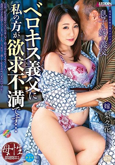 SPRD-1257 My Father-In-Law Loves To French Kiss, And Now He's Got Me Even Hornier Than He Is… A Son's Wife And Her Father-In-Law Ririka