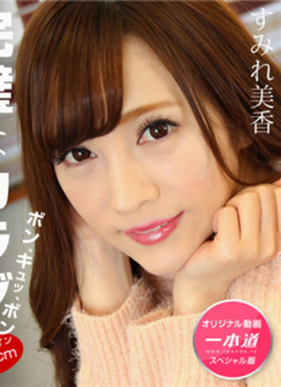 1Pondo 021120_001 One Way 021120_001 Mika Sumire -Mika Sumire Special Edition-