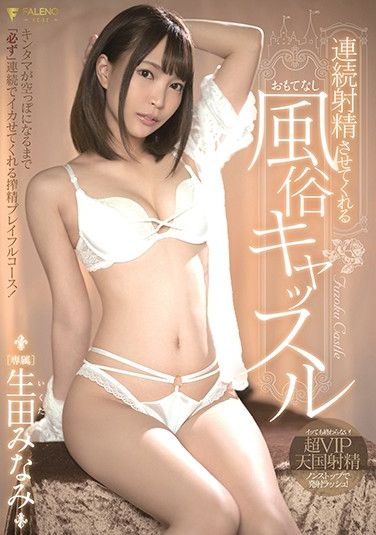 FSDSS-011 Castle Of Escorts Who Will Have You Ejaculating Multiple Times! Ikuta Namada