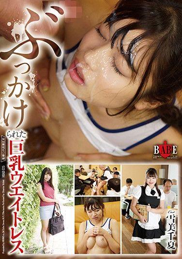 HBAD-525 Big Tits Waitress Gets Bukkaked Chinatsu Yukimi