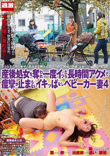 NHDTB-373 A Married Woman With A Stroller Who Hasn't Had Sex Since Giving Birth Can't Stop Trembling And Orgasming 4