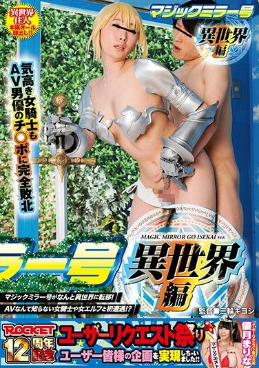 RCTD-306 The Magic Mirror Number Bus The Abnormal World