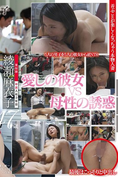 SDJS-055 SOD Female Employees This Inter-Office Couple Is Secretly Hunting For Creampie Sex With The Young Male Employees And Getting Reverse NTR Pleasure A Mid-Career Hire In The Marketing Department In Her 3rd Year Maiko Ayase 47 Years Old