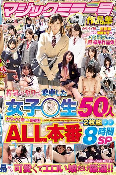 SDMM-053 The Magic Mirror Number Bus Collection 50 S********ls Who Decided To Take The Ride Out Of Youthful Passion A Super Selection Of Only Cute Girls!! All Girls Guaranteed To Fuck 2-Disc Set 8-Hour Special