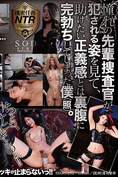 STARS-202 My Classmate Who Saved Me – I See A Female Detective Getting G*******ged By A Group Of Criminals, And It Gets Me Hard – Suzu Honjou
