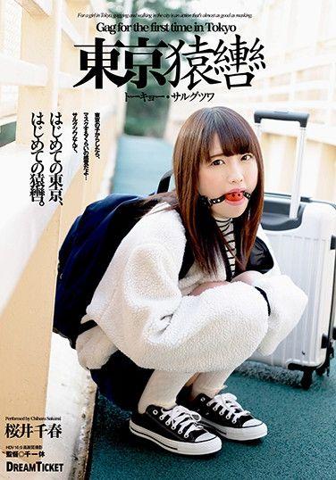 GAGD-001 Tokyo Gag Bondage Chiharu Sakurai