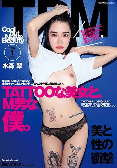 TTD-001 Tattooed Hottie And Me, A Masochist Man. Sui Mizumori