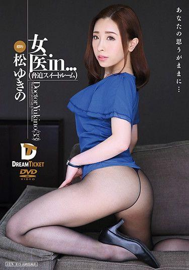 VDD-158 Female Doctor In… (Coercion Suite) Yukino Matsu