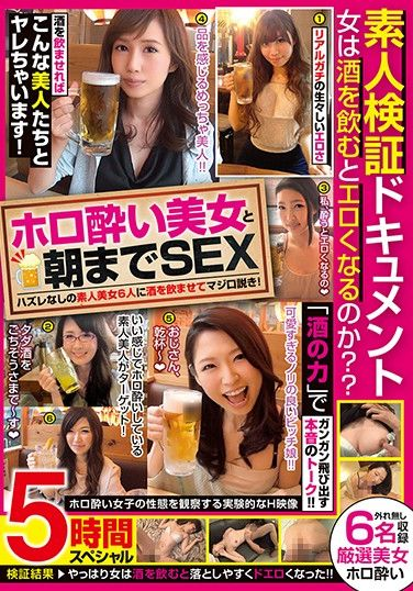 DKSB-036 An Amateur Investigative Documentary When A Woman Gets Busy, Does She Become More Erotic?? Sex With Hot Beautiful Women Until The Break Of Dawn A 5-Hour Special