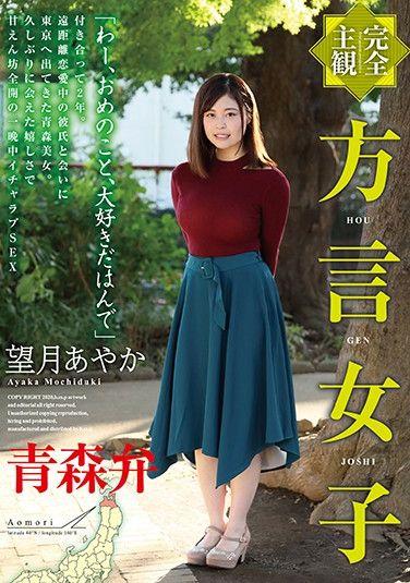 HODV-21449 [Totally POV] A Girl With A Dialect Aomori Dialect Ayaka Mochiuki
